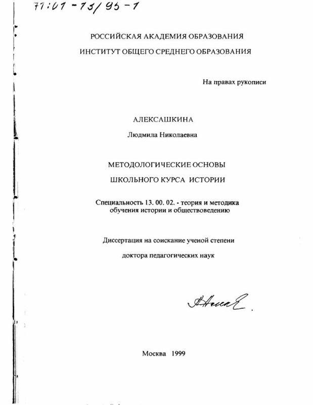 Титульный лист Методологические основы школьного курса истории
