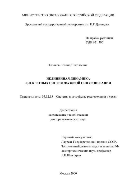 Титульный лист Нелинейная динамика дискретных систем фазовой синхронизации