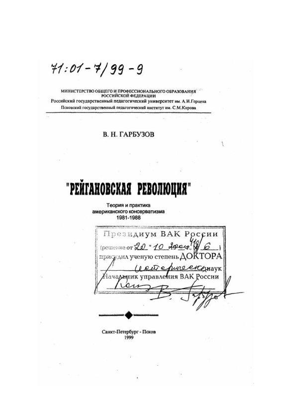 """Титульный лист """"Рейгановская революция"""" : Теория и практика американского консерватизма, 1981 - 1988 гг."""