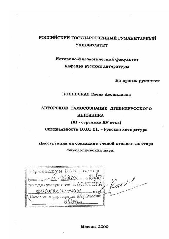 Титульный лист Авторское самосознание древнерусского книжника ХI - середины ХV века