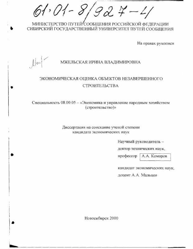 Титульный лист Экономическая оценка объектов незавершенного строительства