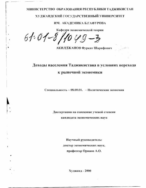 Титульный лист Доходы населения Таджикистана в условиях перехода к рыночной экономике