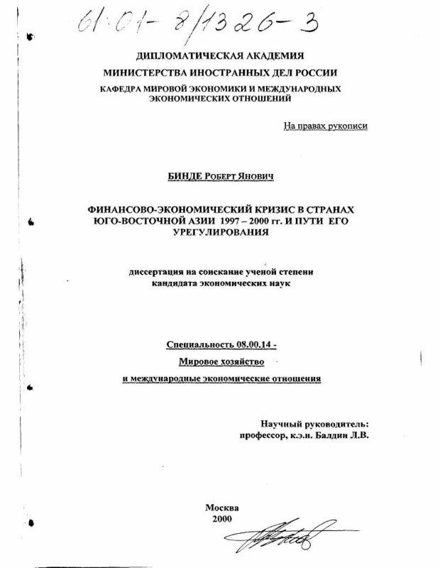 Титульный лист Финансово-экономический кризис в странах ЮВА в 1997-2000 годах и пути его урегулирования