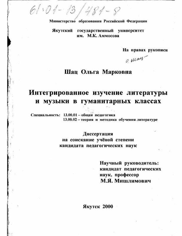 Титульный лист Интегрированное изучение литературы и музыки в гуманитарных классах