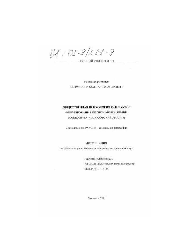 Титульный лист Общественная психология как фактор формирования боевой мощи армии : Социально-философский анализ