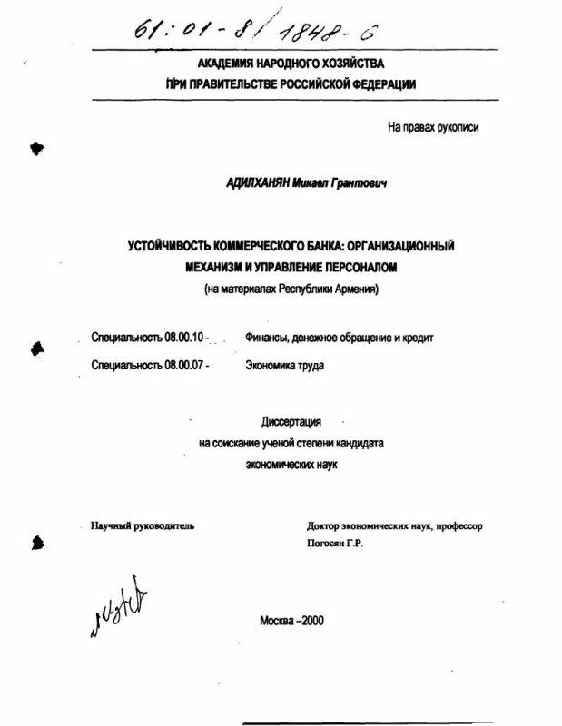 Титульный лист Устойчивость коммерческого банка : Организационный механизм и управление персоналом; на материалах Республики Армении