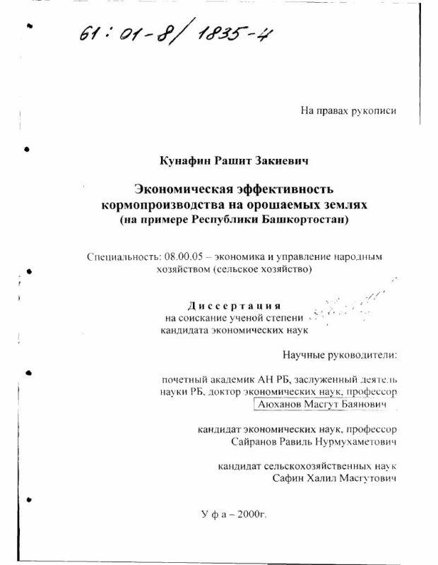 Титульный лист Экономическая эффективность кормопроизводства на орошаемых землях : На примере Республики Башкортостан