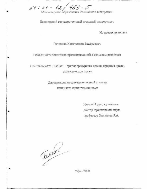Титульный лист Особенности залоговых правоотношений в сельском хозяйстве