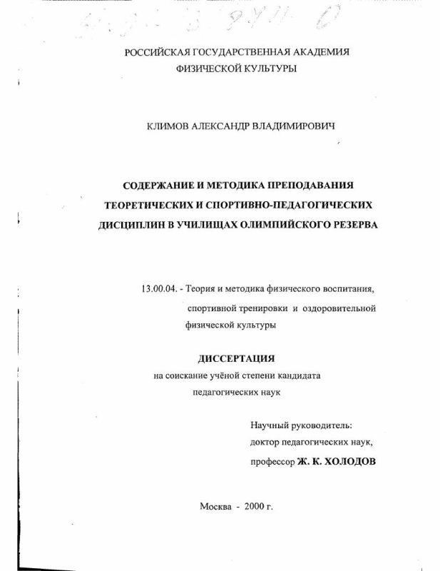 Титульный лист Содержание и методика преподавания теоретических и спортивно-педагогических дисциплин в училищах олимпийского резерва
