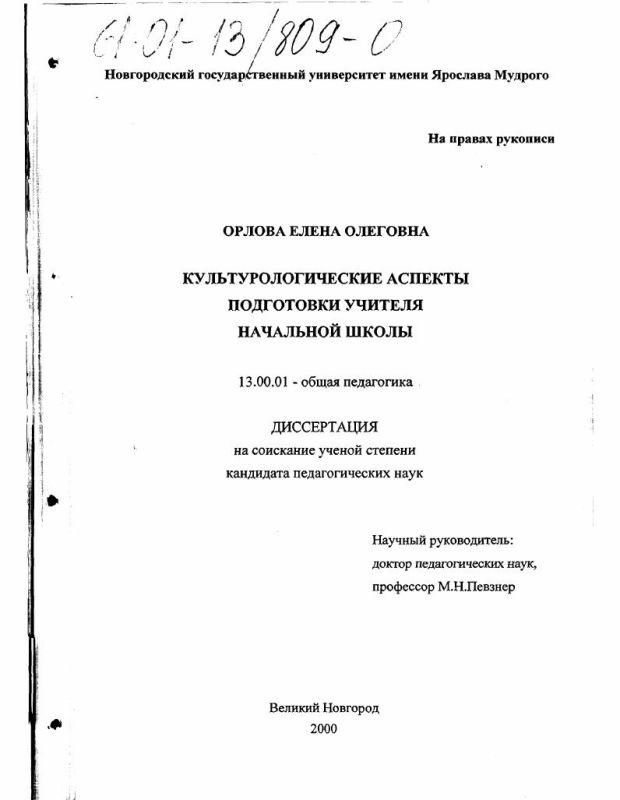 Титульный лист Культурологические аспекты подготовки учителя начальной школы