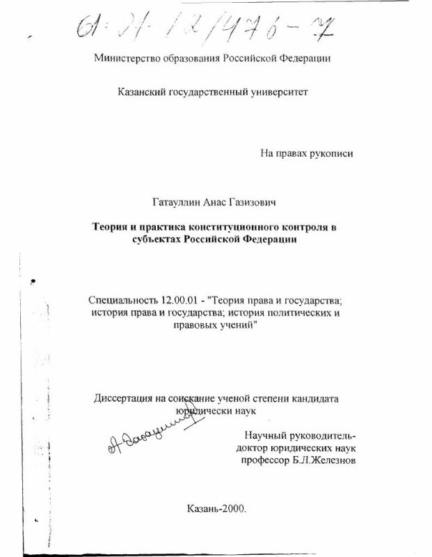 Титульный лист Теория и практика конституционного контроля в субъектах Российской Федерации