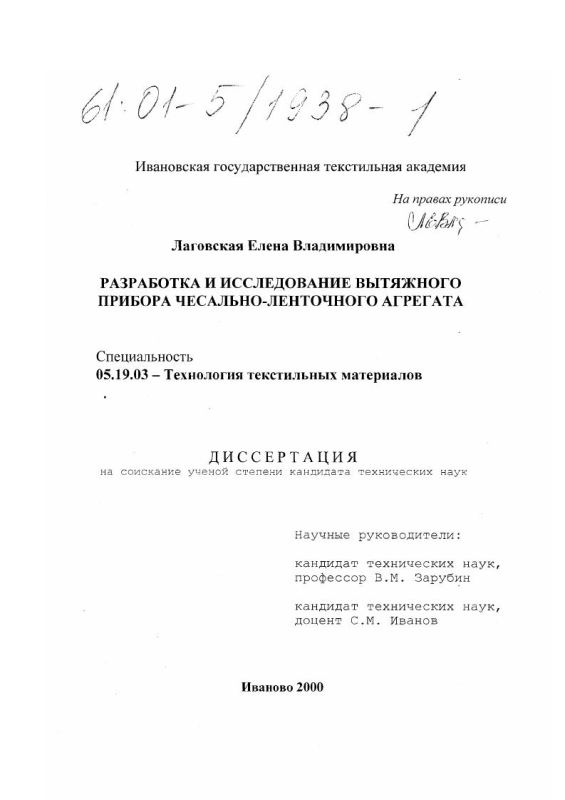 Титульный лист Разработка и исследование вытяжного прибора чесально-ленточного агрегата