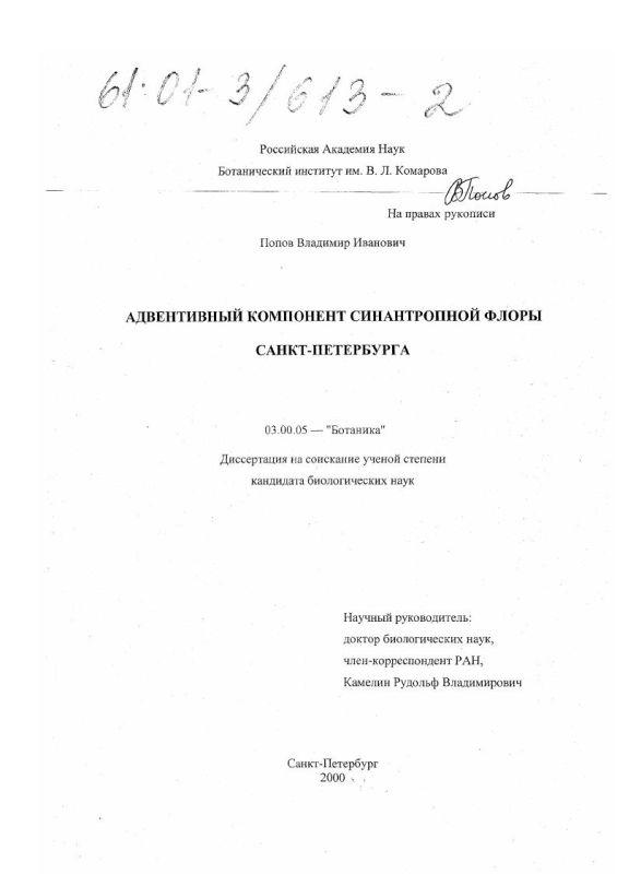 Титульный лист Адвентивный компонент синантропной флоры Санкт-Петербурга