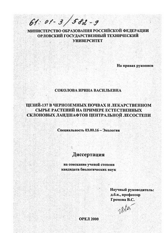 Титульный лист Цезий-137 в черноземных почвах и лекарственном сырье растений : На примере естественных склоновых ландшафтов центральной лесостепи