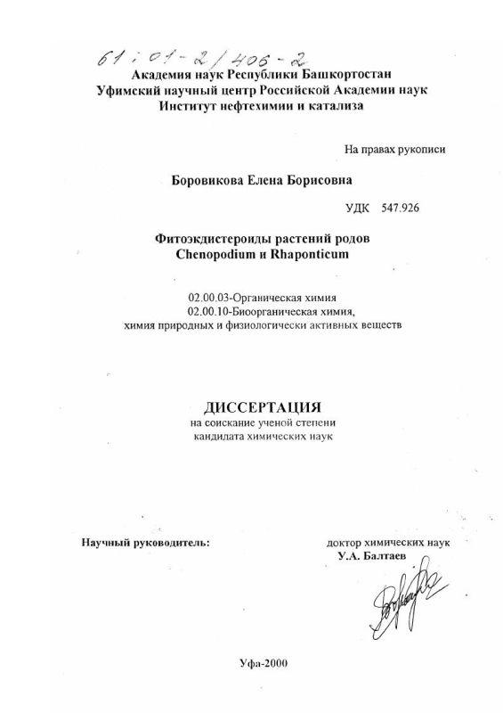 Титульный лист Фитоэкдистероиды растений родов Chenopodium и Rhaponticum