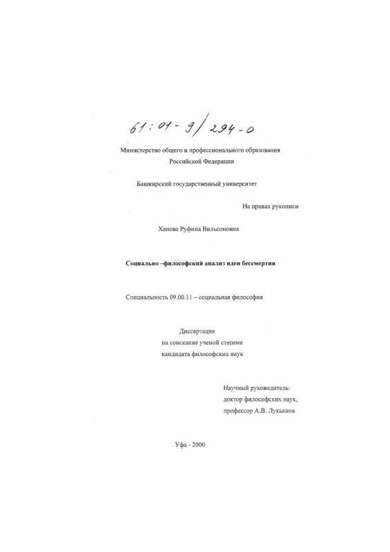 Титульный лист Социально-философский анализ идеи бессмертия