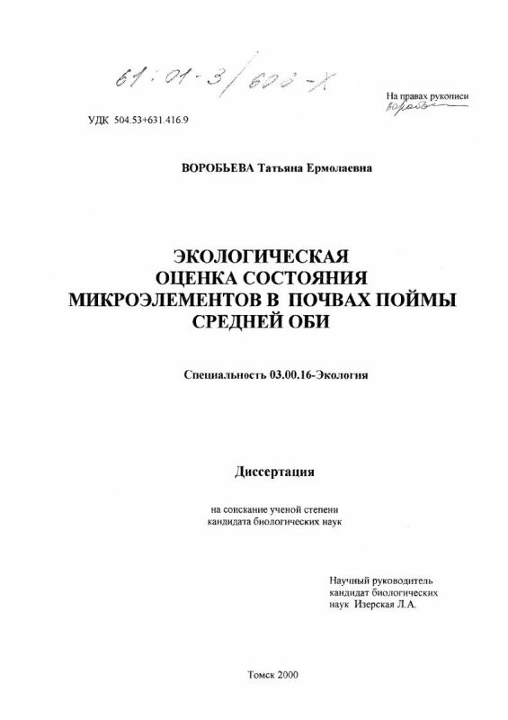 Титульный лист Экологическая оценка состояния микроэлементов в почвах поймы Средней Оби