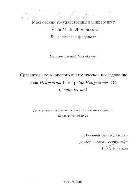 Титульный лист Сравнительное карполого-анатомическое исследование рода Hedysarum L. и трибы Hedysareae DC. (Leguminosae)
