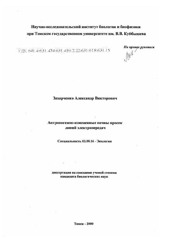 Титульный лист Антропогенно-измененные почвы линий электропередач