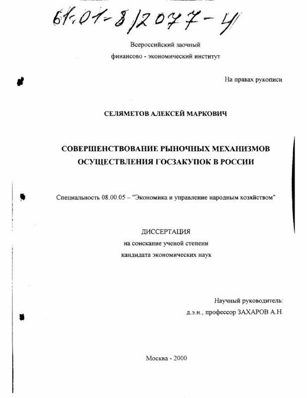 Титульный лист Совершенствование рыночных механизмов осуществления госзакупок в России