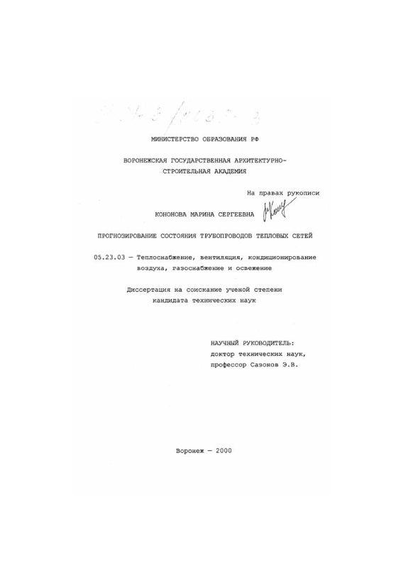 Титульный лист Прогнозирование состояния трубопроводов тепловых сетей