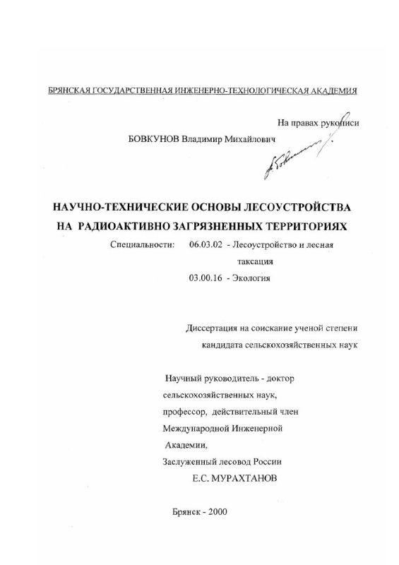 Титульный лист Научно-технические основы лесоустройства на радиоактивно загрязненных территориях