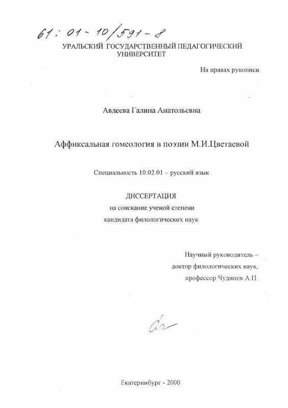 Титульный лист Аффиксальная гомеология в поэзии М. И. Цветаевой