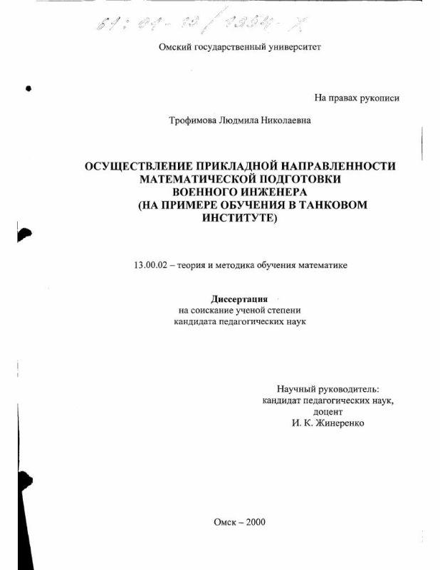 Титульный лист Осуществление прикладной направленности математической подготовки военного инженера : На примере обучения в танковом институте