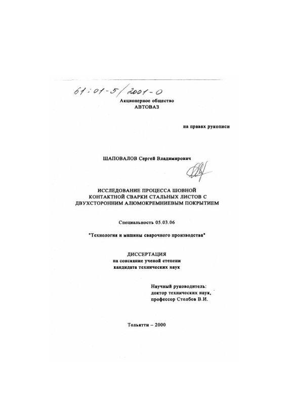 Титульный лист Исследование процесса шовной контактной сварки стальных листов с двухсторонним алюмокремниевым покрытием