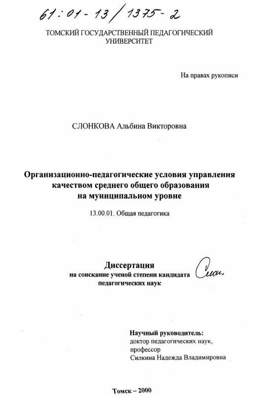 Титульный лист Организационно-педагогические условия управления качеством среднего общего образования на муниципальном уровне