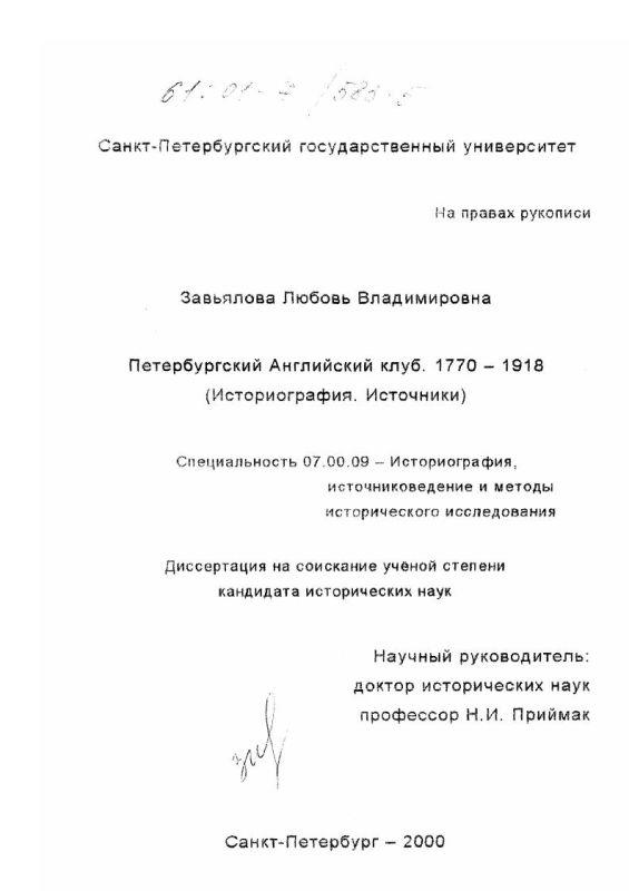 Титульный лист Петербургский Английский клуб, 1770 - 1918 гг. : Историография, источники