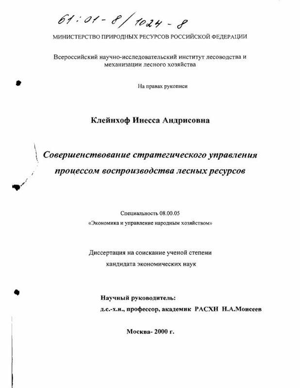 Титульный лист Совершенствование стратегического управления процессом воспроизводства лесных ресурсов