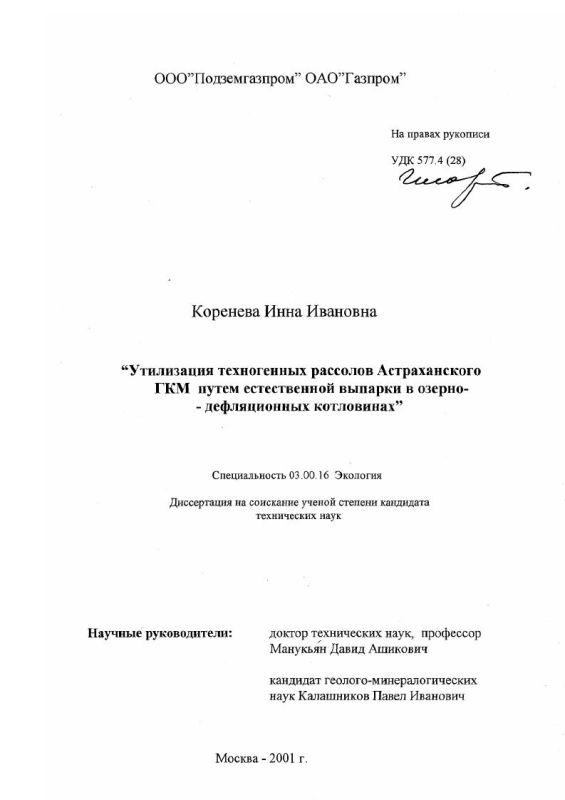 Титульный лист Утилизация техногенных рассолов Астраханского ГКМ путем естественной выпарки в озерно-дефляционных котловинах