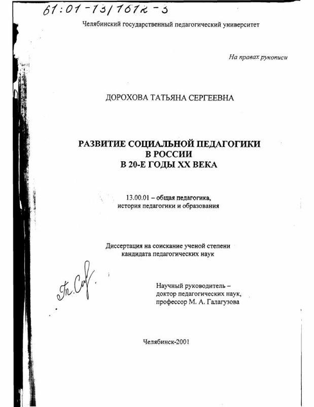 Титульный лист Развитие социальной педагогики в России в 20-е годы XX века
