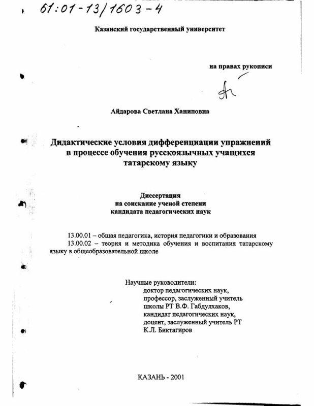 Титульный лист Дидактические условия дифференциации упражнений в процессе обучения русскоязычных учащихся татарскому языку