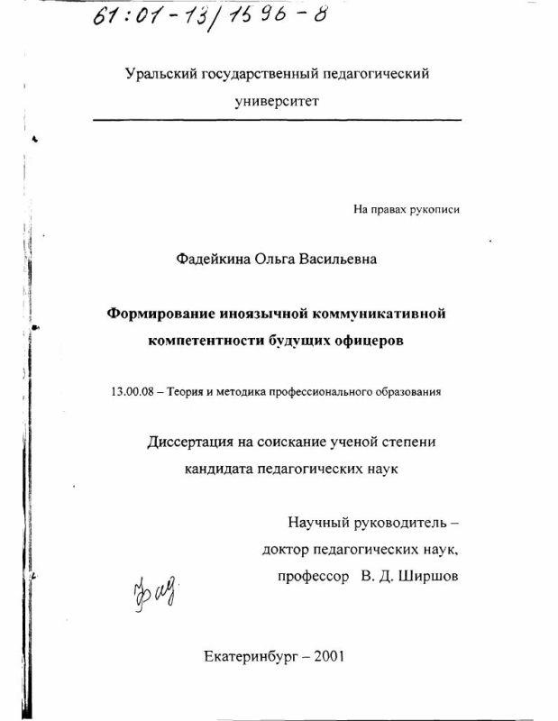 Титульный лист Формирование иноязычной коммуникативной компетентности будущих офицеров