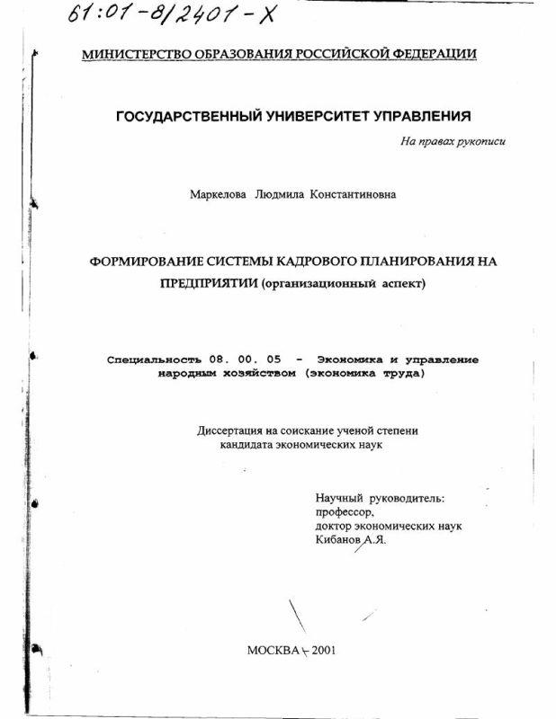 Титульный лист Формирование системы кадрового планирования на предприятии : Организационный аспект