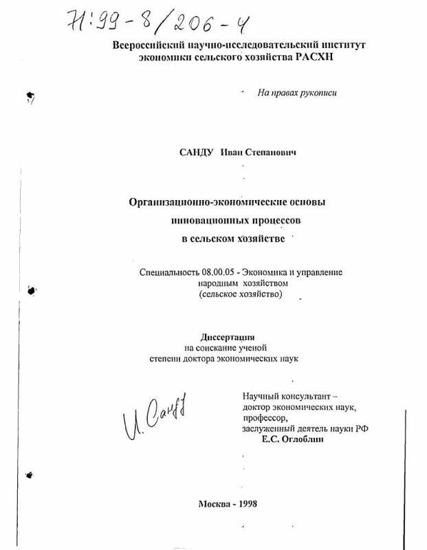 Титульный лист Организационно-экономические основы инновационных процессов в сельском хозяйстве