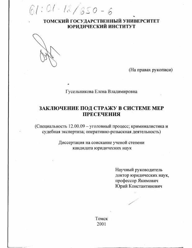Титульный лист Заключение под стражу в системе мер пресечения