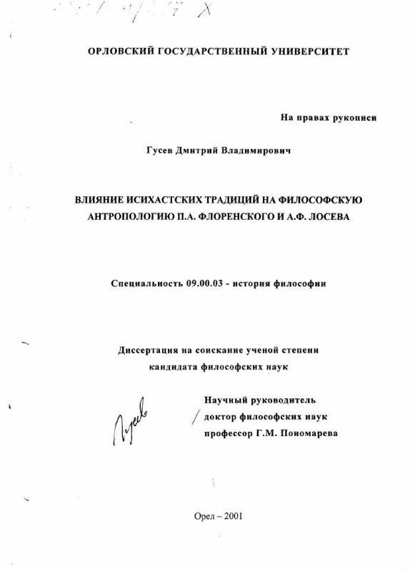 Титульный лист Влияние исихастских традиций на философскую антропологию П. А. Флоренского и А. Ф. Лосева