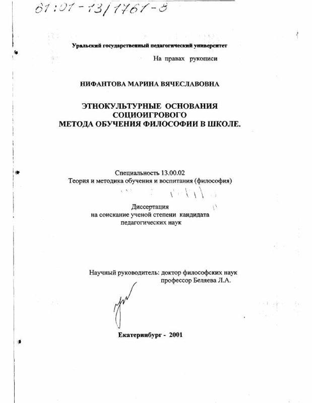 Титульный лист Этнокультурные основания социоигрового метода обучения философии в школе