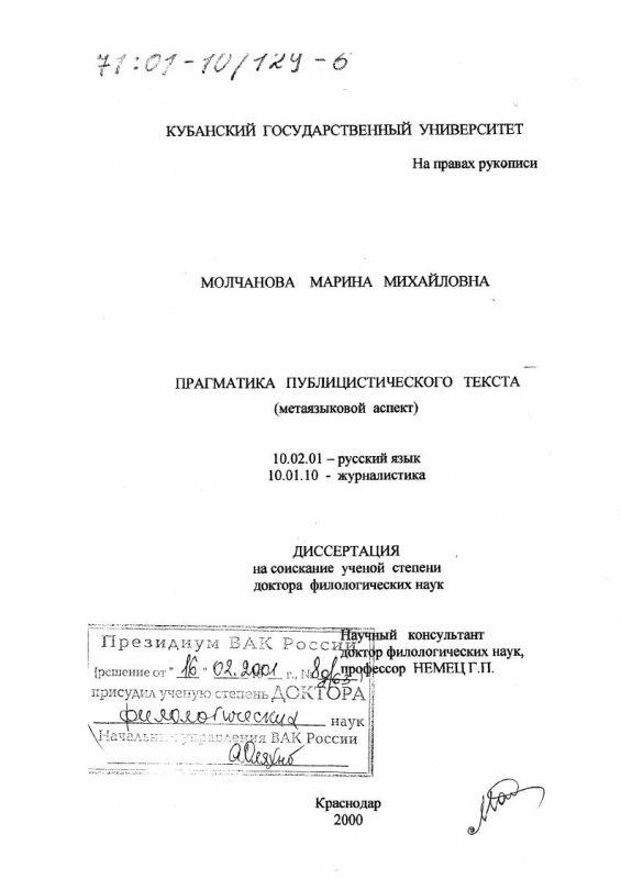 Титульный лист Прагматика публицистического текста : Метаязыковой аспект