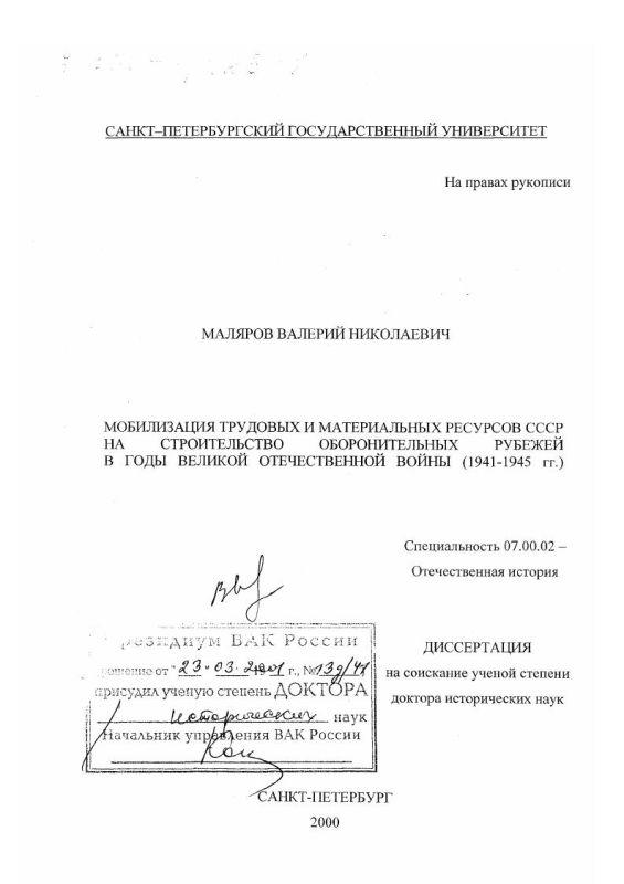 Титульный лист Мобилизация трудовых и материальных ресурсов СССР на строительство оборонительных рубежей в годы Великой Отечественной войны, 1941 - 1945 гг.