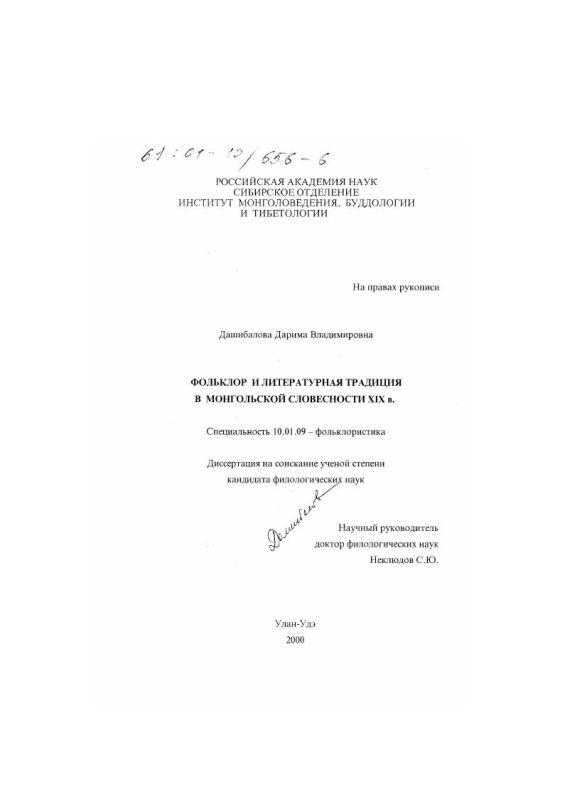 Титульный лист Фольклор и литературная традиция в монгольской словесности XIX в.