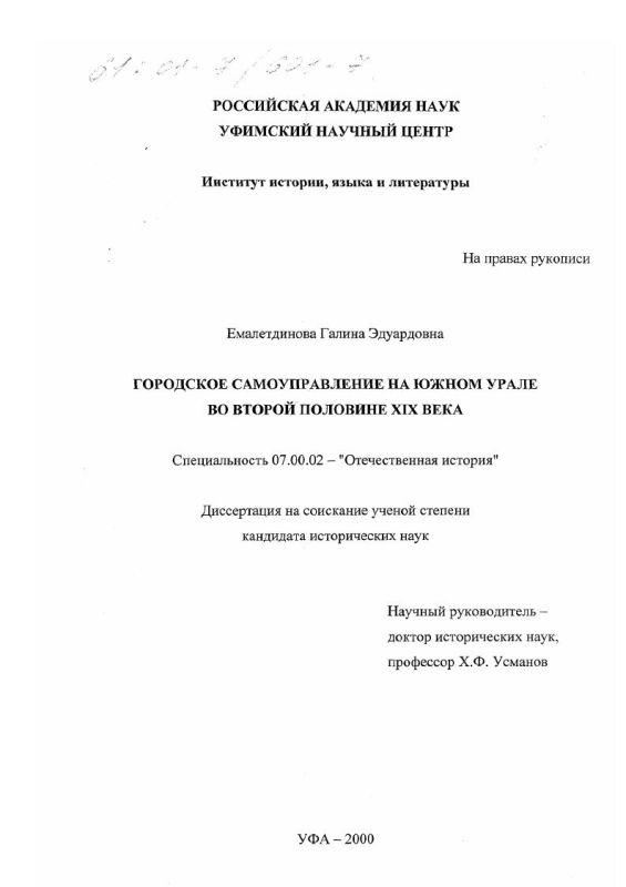 Титульный лист Городское самоуправление на Южном Урале во второй половине XIX века