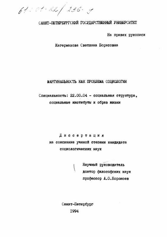 Титульный лист Маргинальность как проблема социологии