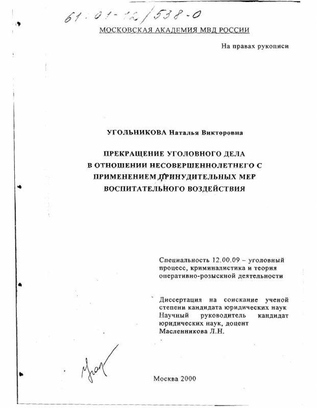 Титульный лист Прекращение уголовного дела в отношении несовершеннолетнего с применением принудительных мер воспитательного воздействия