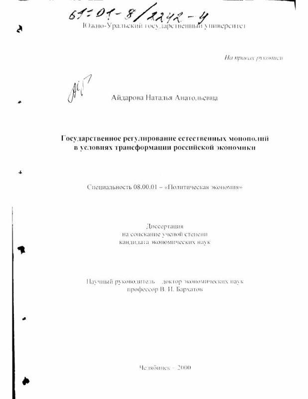 Титульный лист Государственное регулирование естественных монополий в условиях трансформации российской экономики