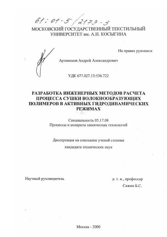 Титульный лист Разработка инженерных методов расчета процесса сушки волокнообразующих полимеров в активных гидродинамических режимах