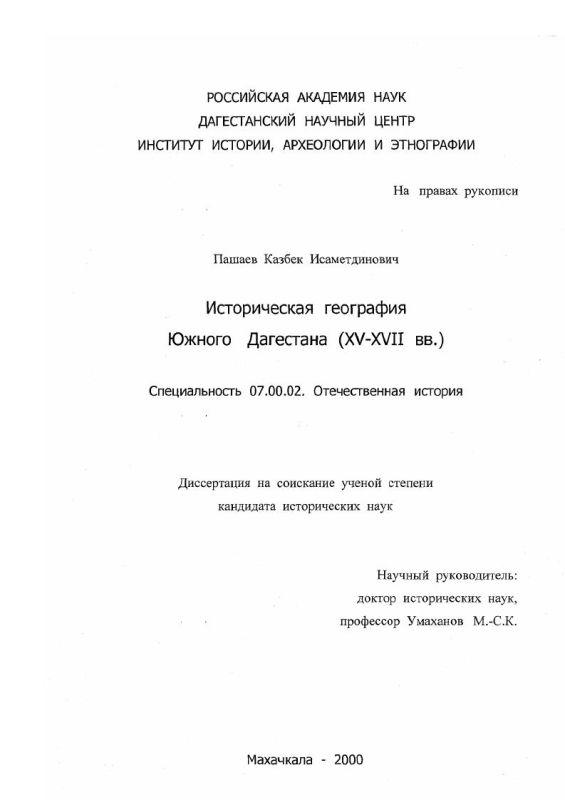 Титульный лист Историческая география Южного Дагестана, XV-XVII вв.